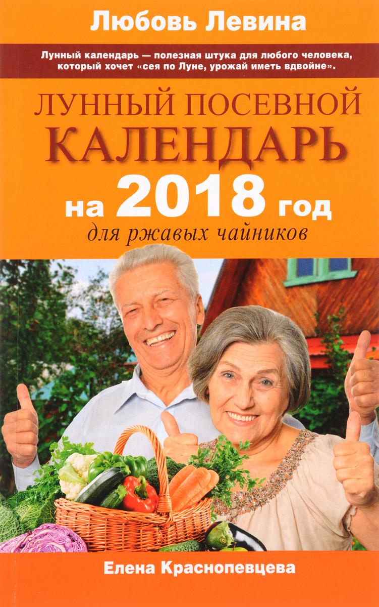 Елена Краснопевцева Лунный посевной календарь на 2018 год для ржавых чайников markslojd спот markslojd roma 105588