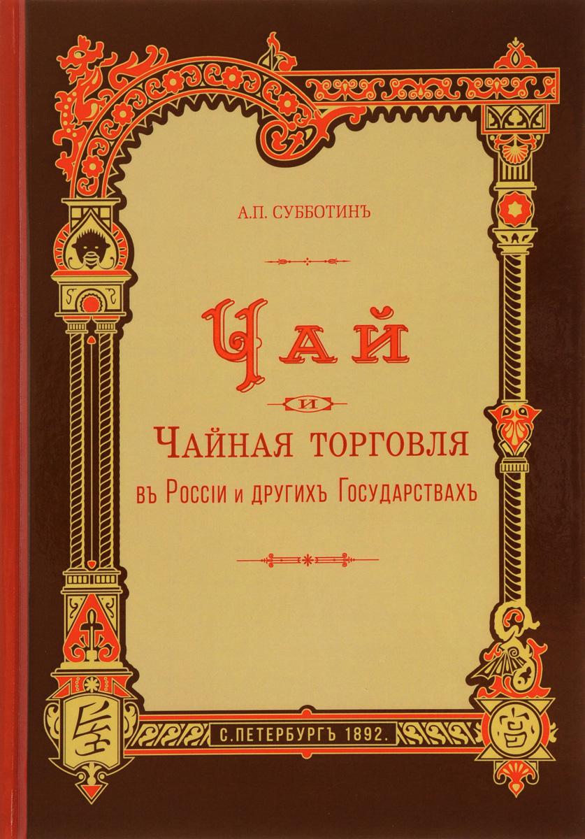 Чай и чайная торговля в России и других государствах