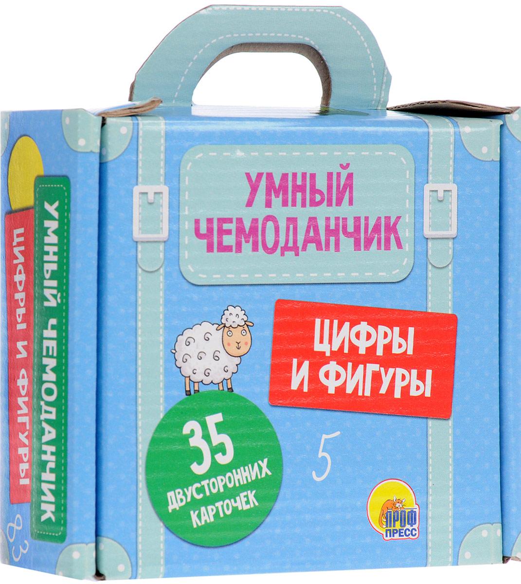 Проф-пресс Обучающие карточки Умный чемоданчик Цифры и фигуры проф пресс обучающие карточки умный чемоданчик животные и их детеныши
