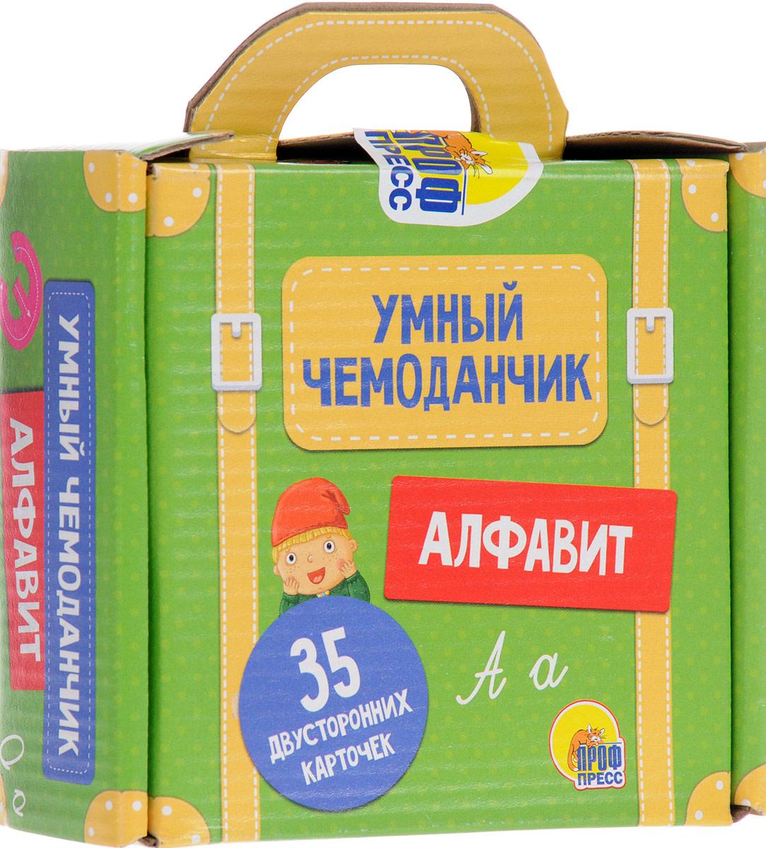 Проф-пресс Обучающие карточки Умный чемоданчик Алфавит проф пресс обучающие карточки умный чемоданчик животные и их детеныши
