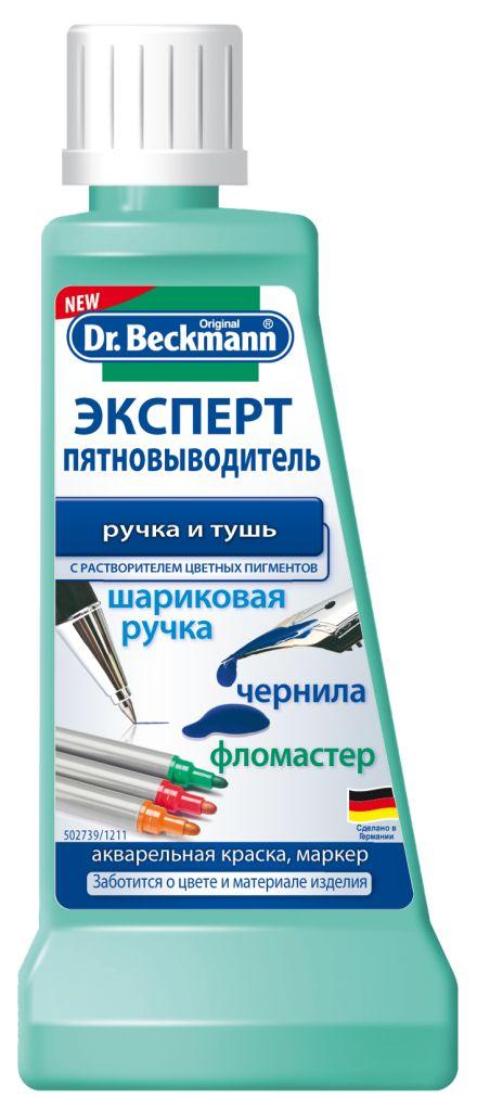 Пятновыводитель Dr. Beckmann, от шариковой ручки и фломастера, 50 мл38663Пятновыводитель Dr. Beckmann обладает специальной формулой, которая удаляет пятна от пива, коньяка, а также шариковой ручки и штемпельной краски. Пятновыводитель подходит для любых видов тканей (кроме кожаных изделий), высокоэффективен и одновременно деликатен к тканям. Товар сертифицирован.Уважаемые клиенты!Обращаем ваше внимание на возможные изменения в дизайне упаковки.