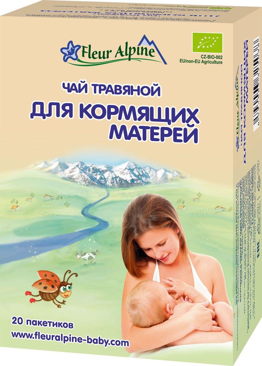 Fleur Alpine Organic Для кормящих матерей чай травяной в пакетиках, 20 шт8594003325021Чай Для кормящих матерей Organic содержит уникальную лекарственную траву ГАЛЕГА, которая является самым эффективным натуральным средством растительного происхождения для увеличения секреции молока у кормящих матерей. Комплекс витаминов и полиненасыщенных жирных кислот, содержащихся в ГАЛЕГЕ, способствует нормализации уровня сахара в крови, обладает сосудоукрепляющим, противовоспалительным и тонизирующим эффектом.Fleur Alpine травяной чай Для кормящих матерей Organic содержит комплекс витаминов и биологически активных веществ, сочетание которых:• улучшает здоровье женщины и состав грудного молока• не приводит к появлению лишнего веса у кормящей мамы • стимулирует выработку молока в период лактационного криза• способствует продлению периода лактации• при систематическом употреблении чай может регулировать работу кишечника ребенка через материнское молоко.