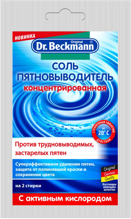 Соль-пятновыводитель Dr. Beckmann, 100 г41264Соль-пятновыводитель Dr. Beckmann гарантирует чистоту стирки иотсутствие пятен на изделии. Действует на застарелые и засохшие пятна. Благодаря силе кислорода и супер способности растворения пятен, средство эффективно удаляет все цветные, поддающиеся отбеливанию пятна (кофе, чай, красное вино, фрукты и многое другое). Соль подходит для использования с любыми стиральными средствами, эффективна при любой температуре. Подходит для стирки всех белых и стойко окрашенных тканей, кроме шелка и шерсти.Товар сертифицирован.