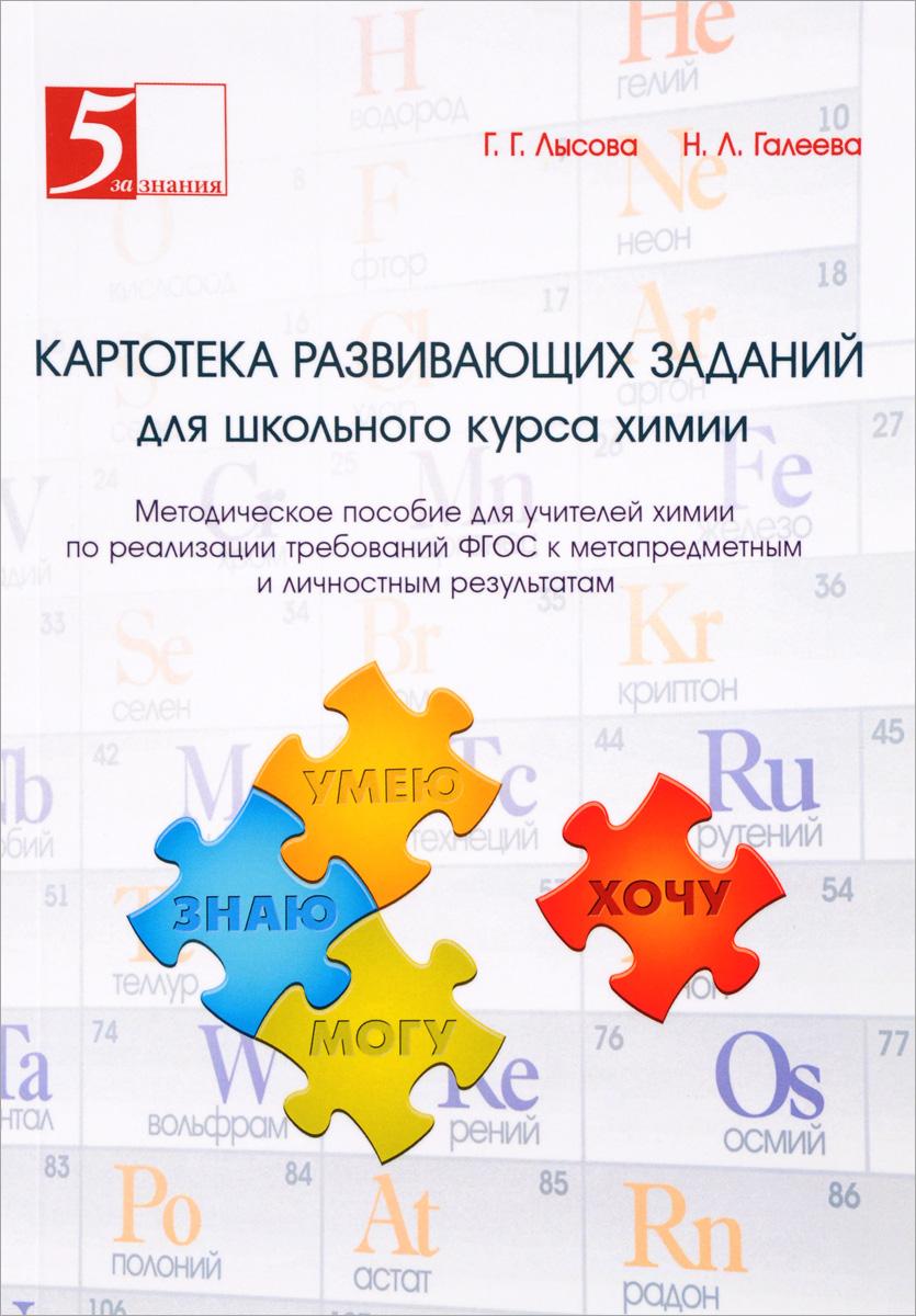 Картотека развивающих заданий для школьного курса химии. Методическое пособие