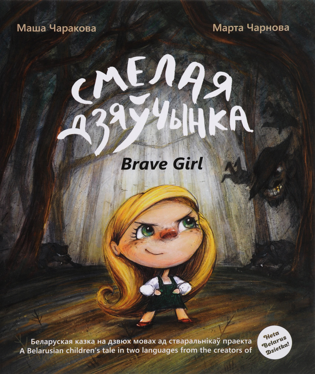 Маша Чаракова Смелая дзяучынка / Brave Girl fairy tale the little match girl style diy 3d foam jigsaw puzzle multicolored