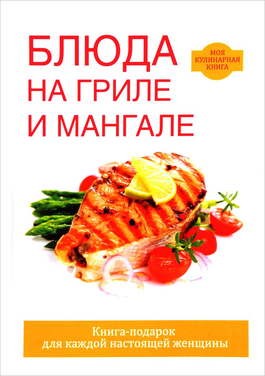 Блюда на гриле и мангале кашин с сост блюда на гриле и мангале