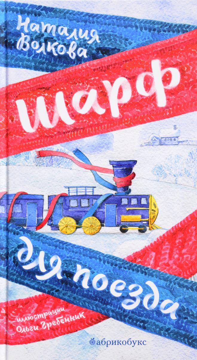 книги абрикобукс шарф для поезда Наталия Волкова Шарф для поезда