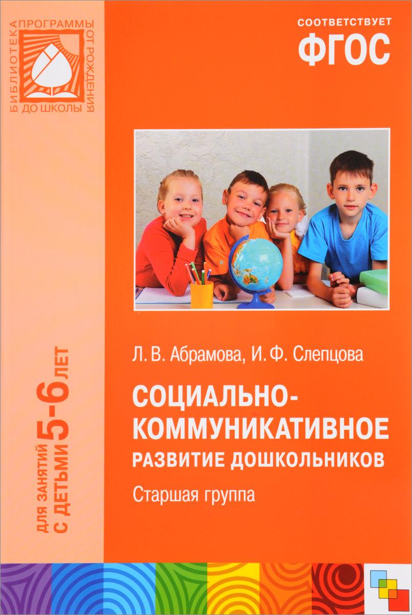 Социально-коммуникативное развитие дошкольников. 5-6 лет. Старшая группа