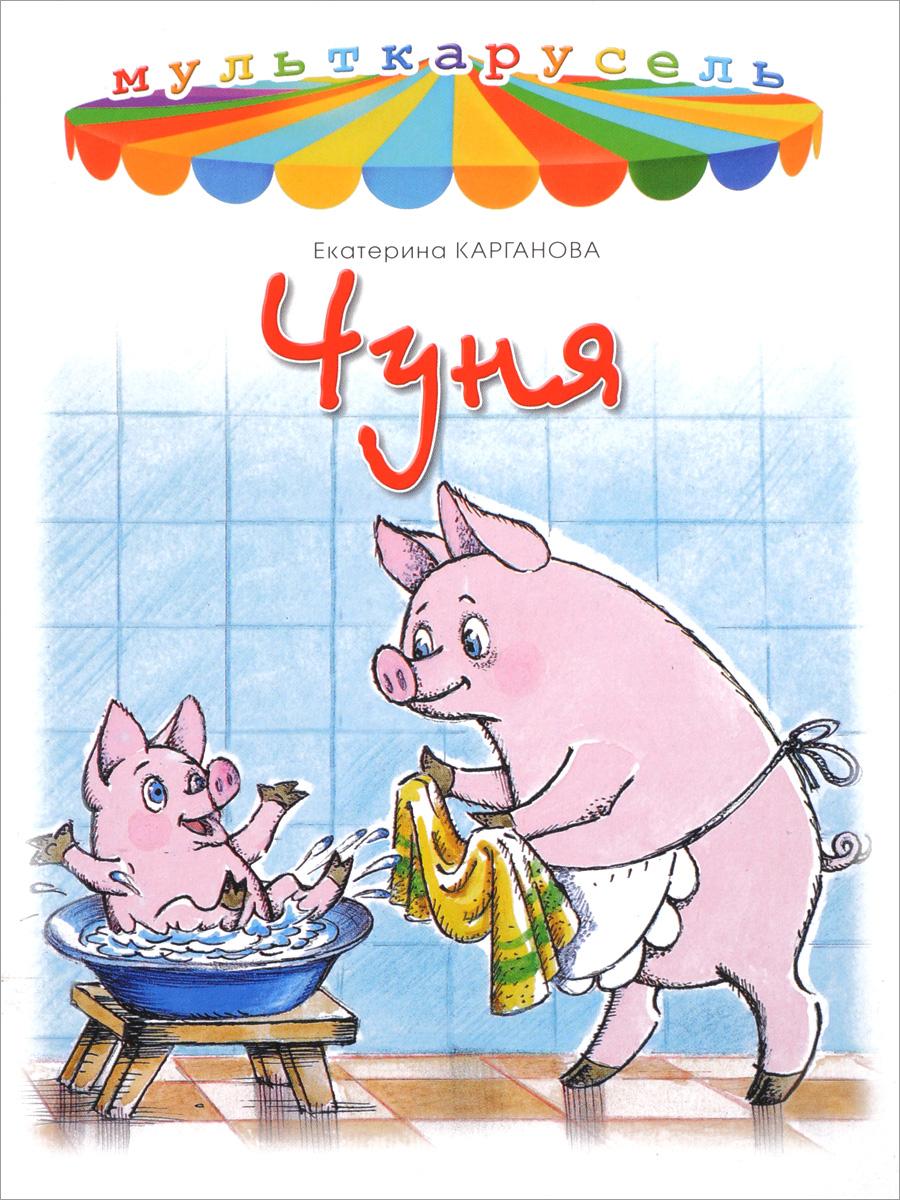Е. Г. Карганова Чуня ISBN: 978-5-94707-241-9 цена 2017