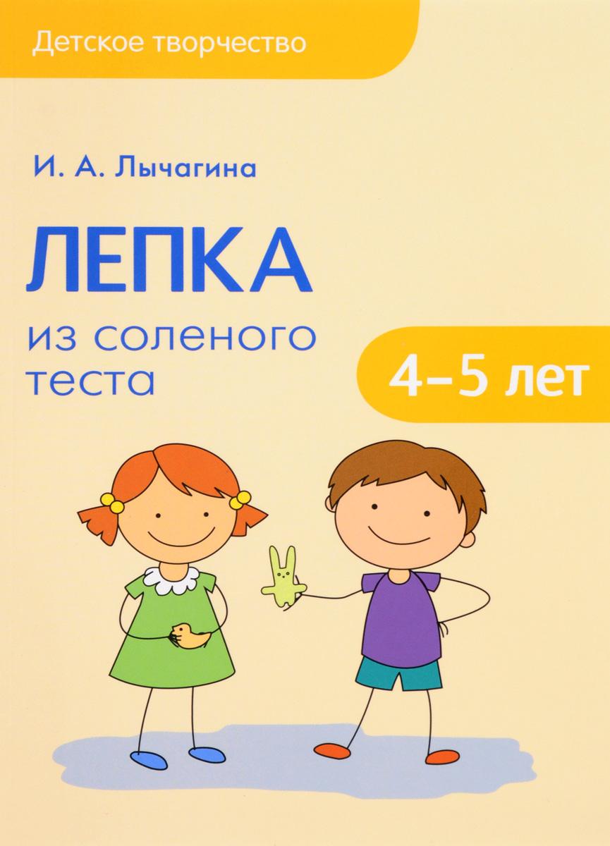 Лепка из соленого теста с детьми 4-5 лет