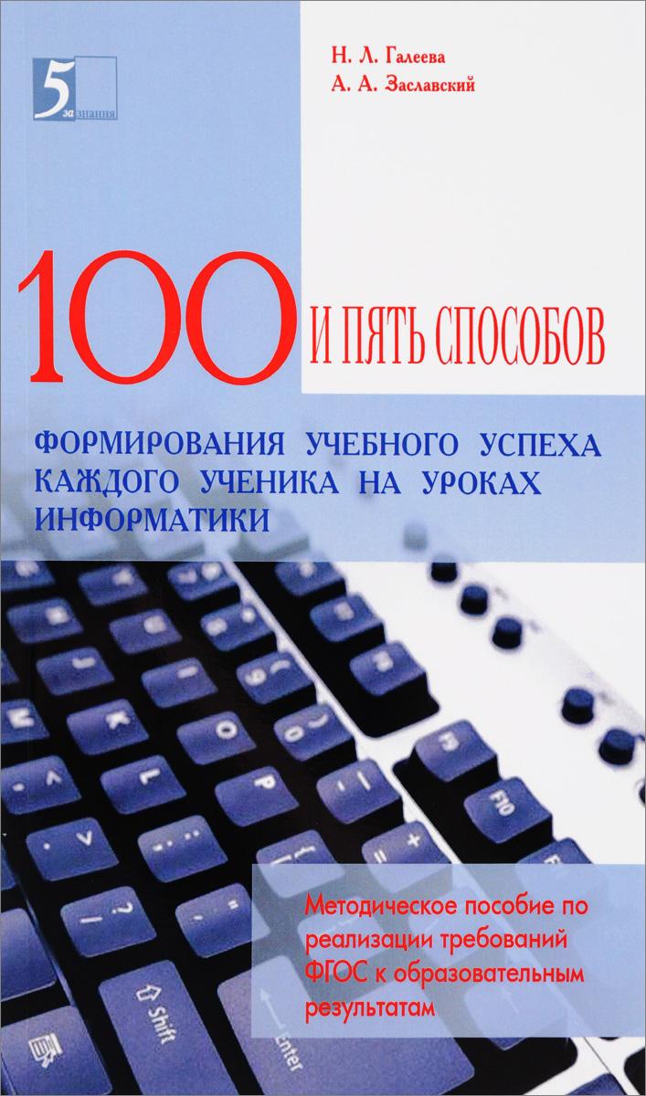 Сто приемов для учебного успеха ученика на уроках информатики. Методическое пособие