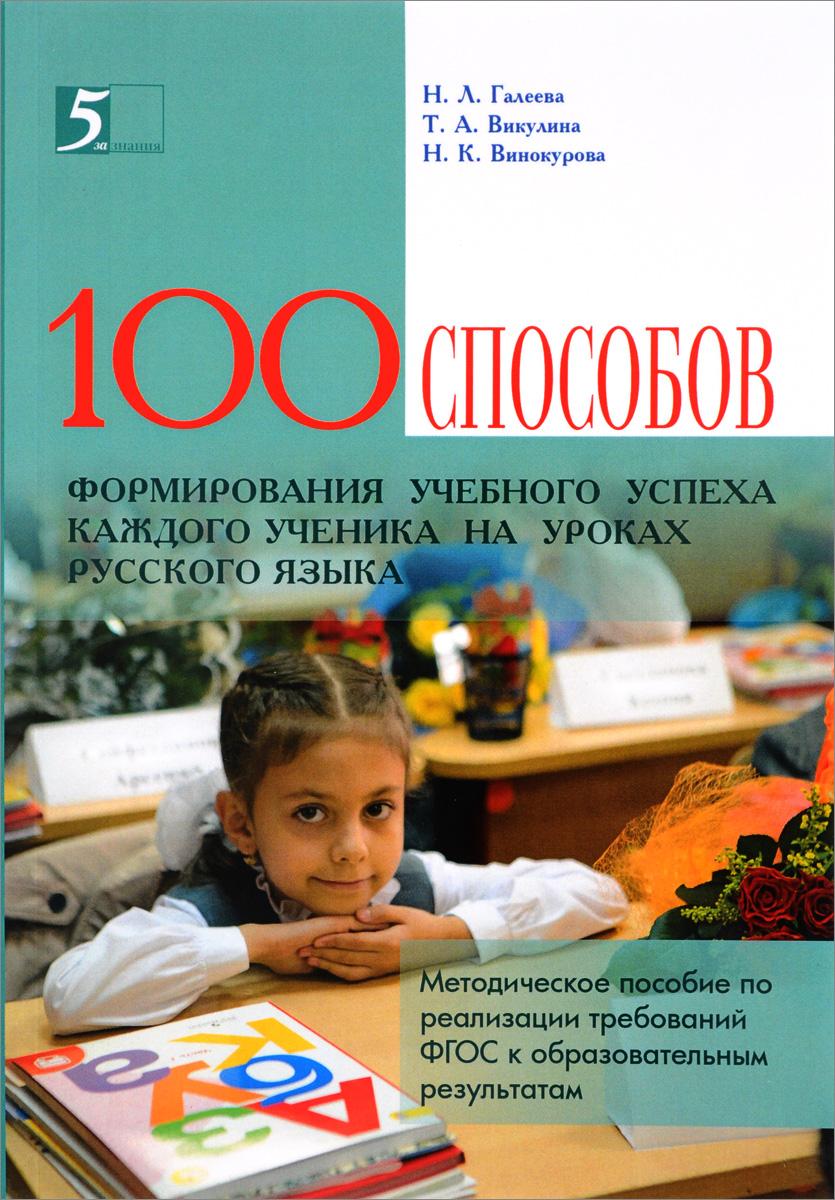 Сто приемов для учебного успеха ученика на уроках русского языка. Методическое пособие