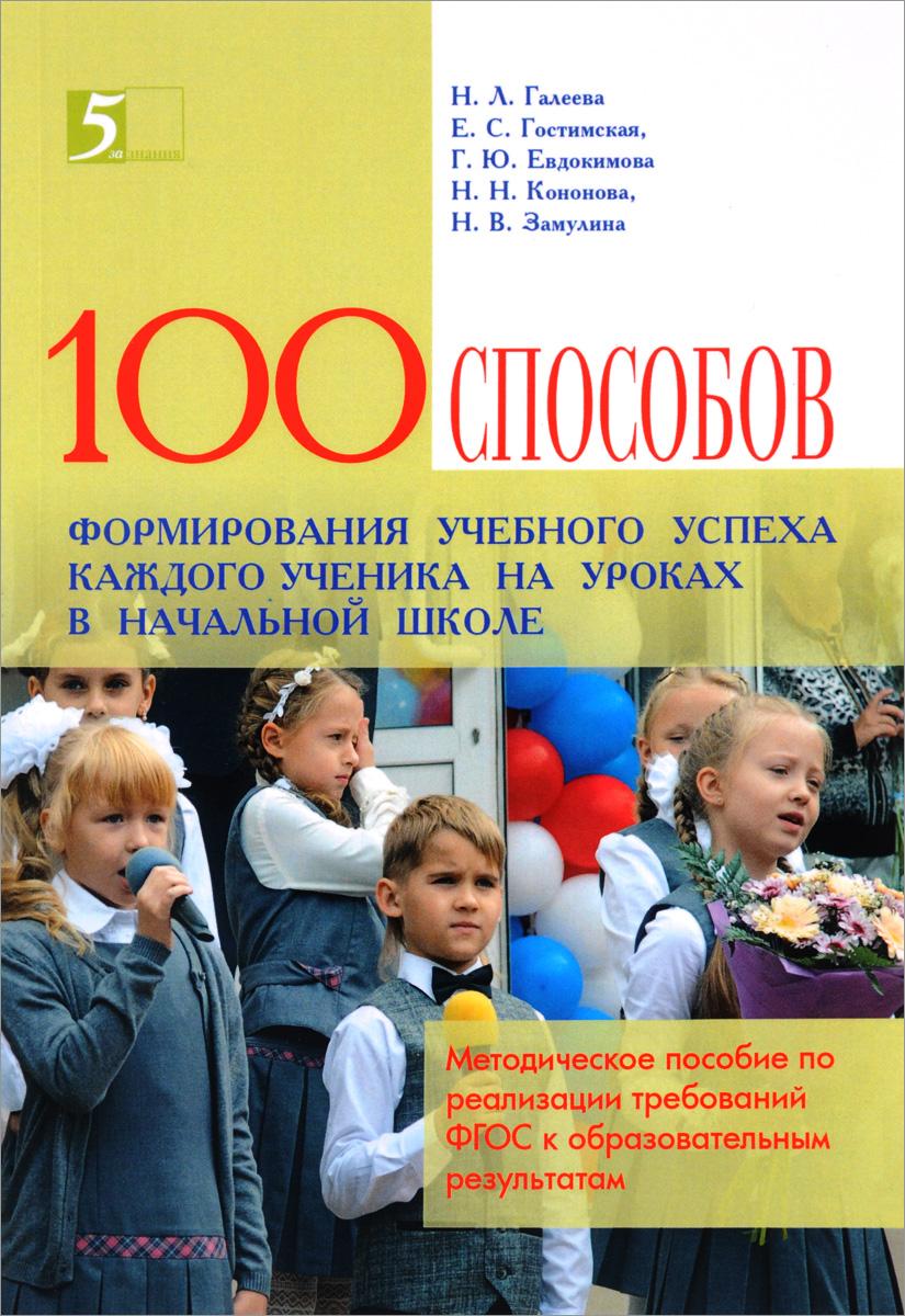 Сто приемов для учебного успеха ученика на уроках в начальной школе. Методическое пособие