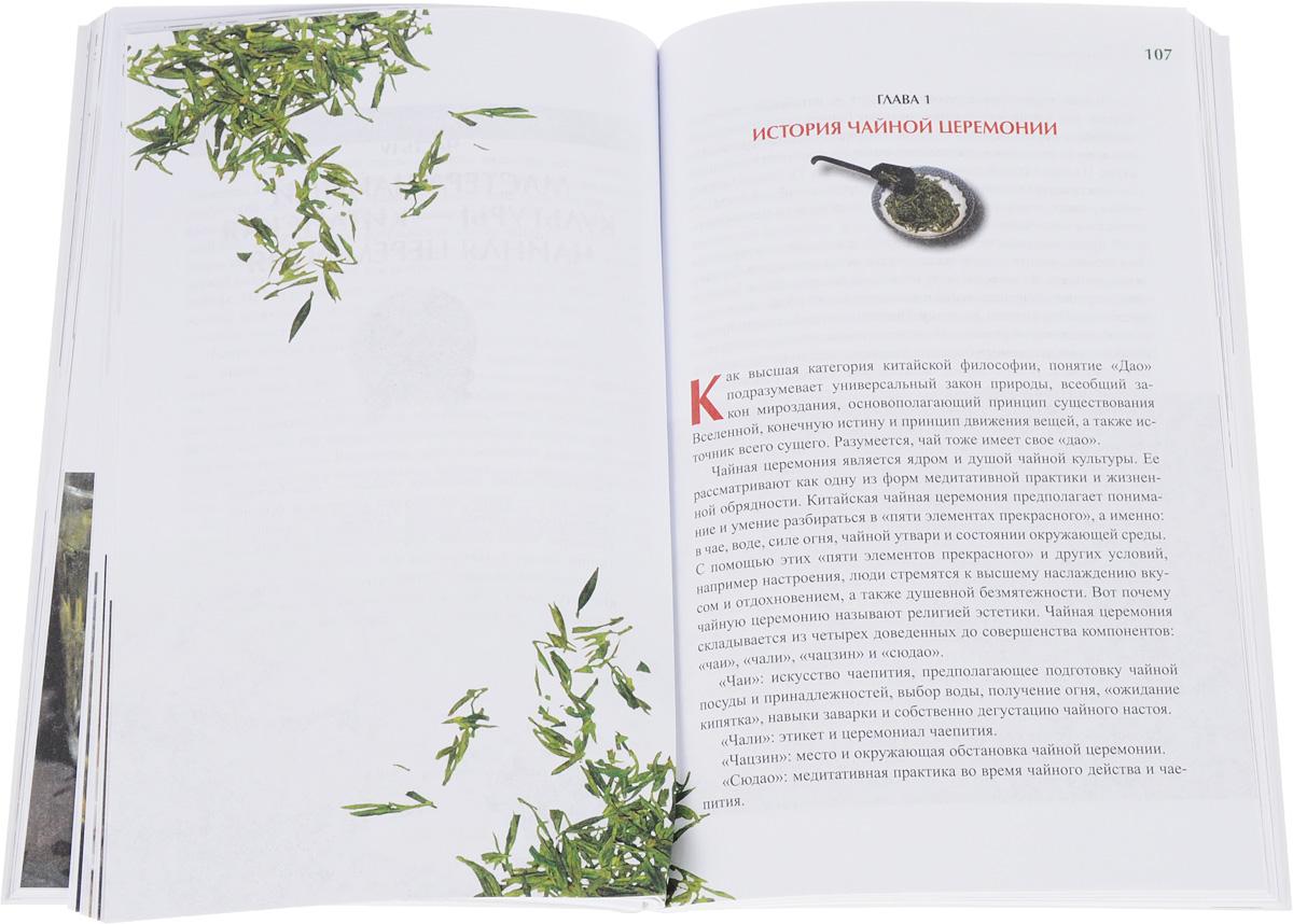 Книга о китайском чае