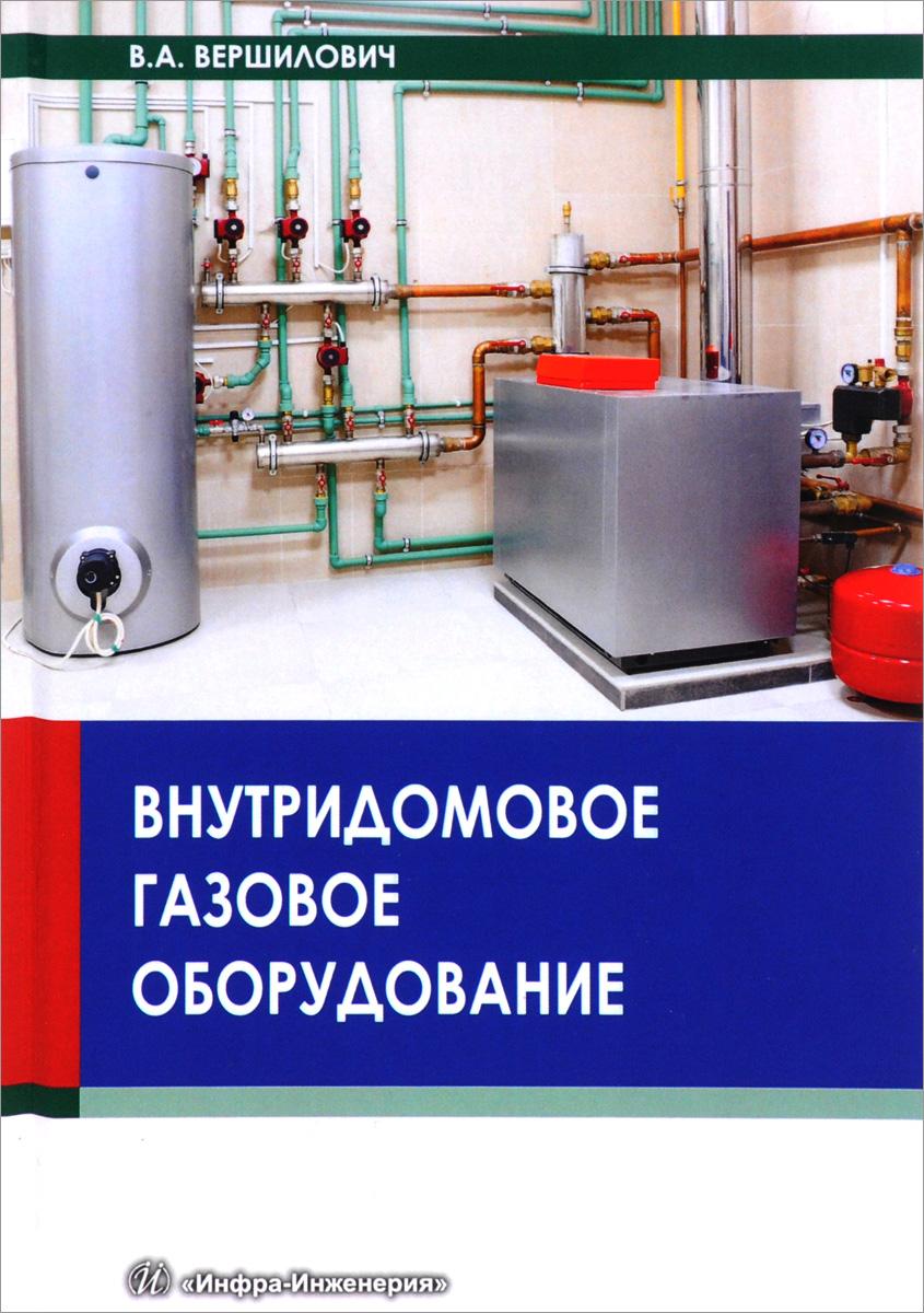 В. А. Вершилович Внутридомовое газовое оборудование фильтр для газового редуктора