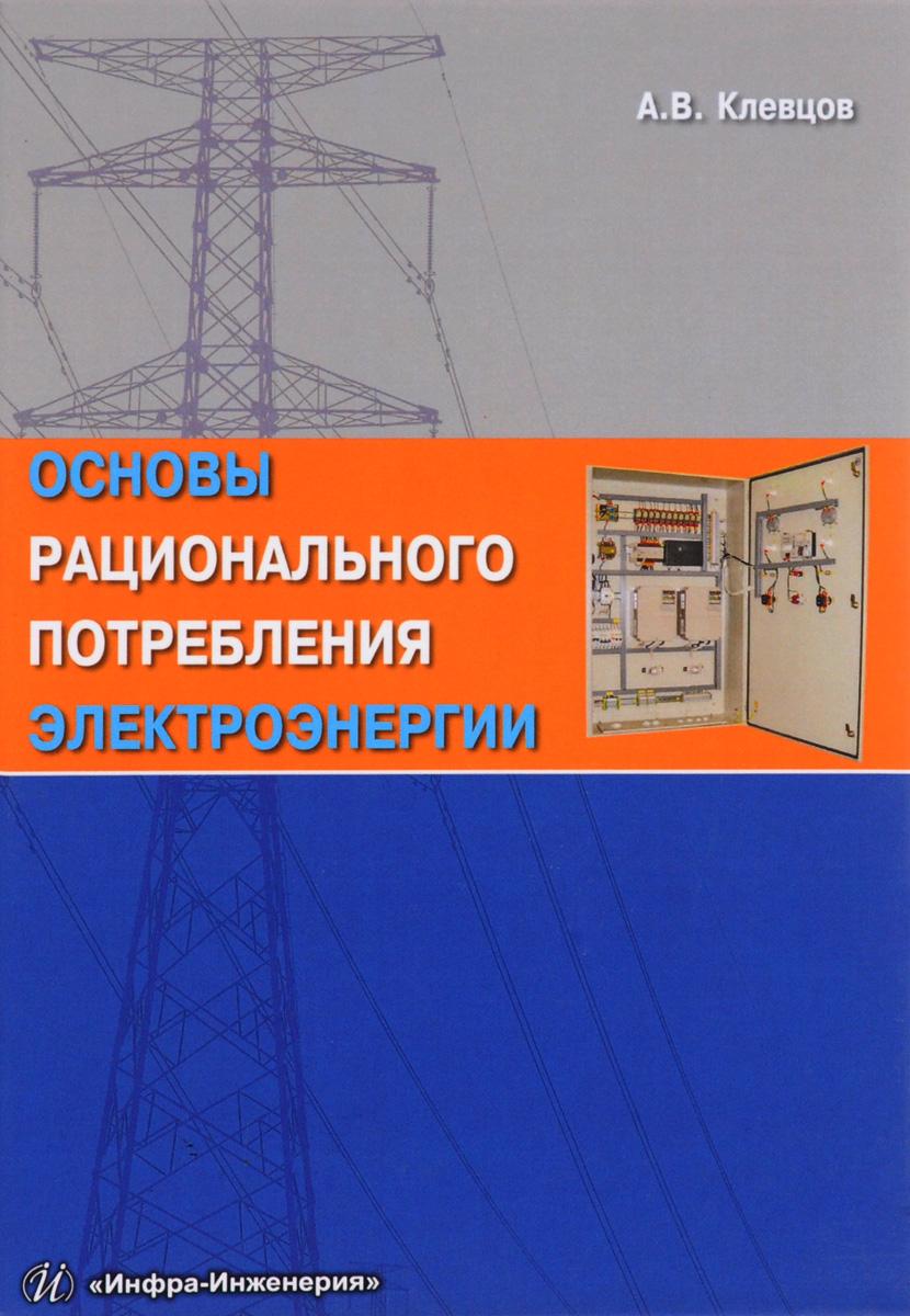 А. В. Клевцов Основы рационального потребления электроэнергии. Учебное пособие