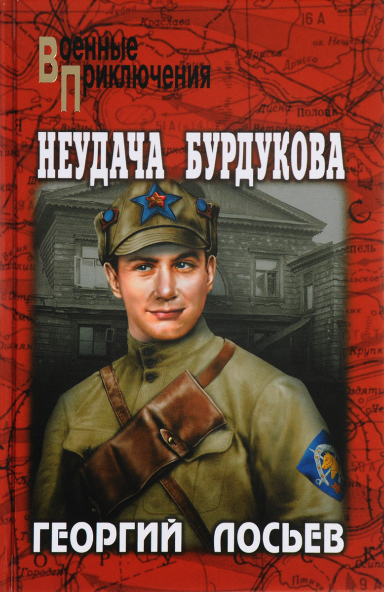 Георгий Лосьев Неудача Бурдукова б у столярное оборудование