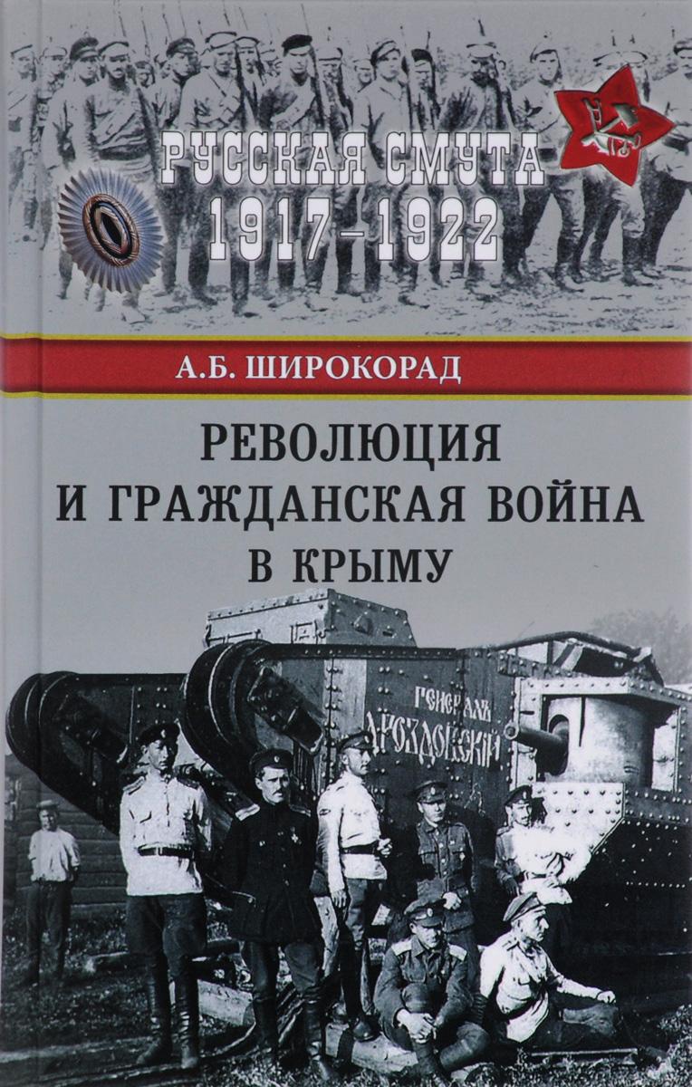 А. Б. Широкорад Революция и Гражданская война в Крыму