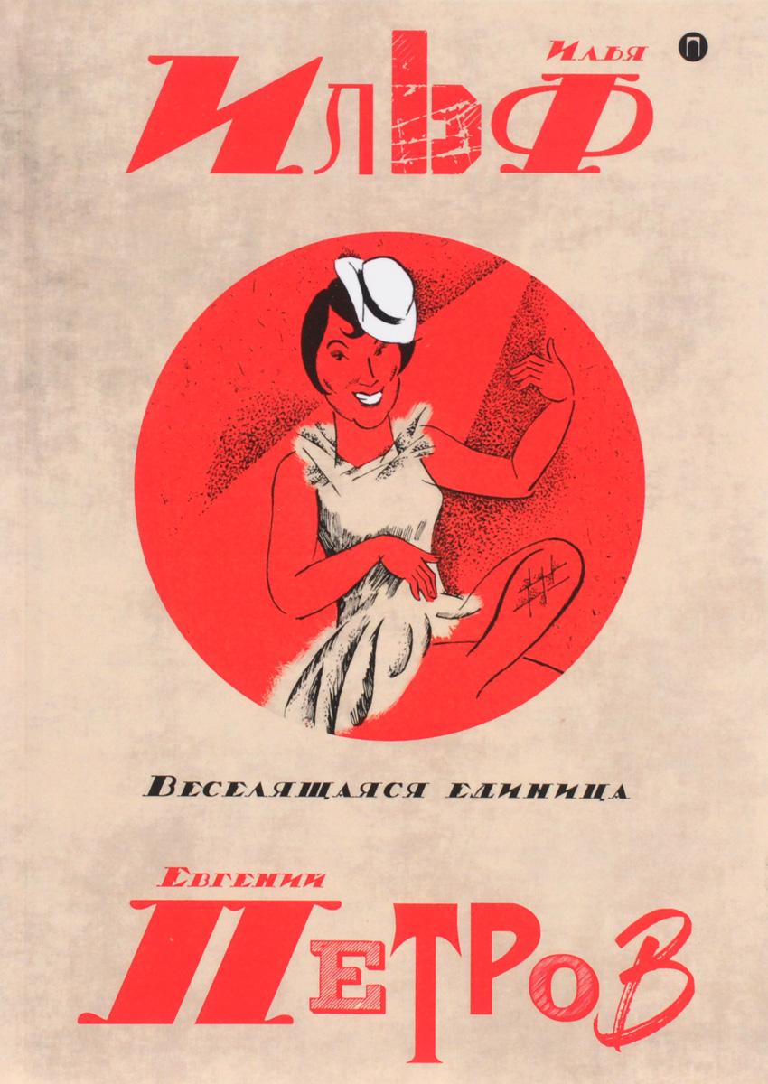 Илья Ильф, Евгений Петров Илья Ильф и Евгений Петров. Собрание сочинений. В 5 томах. Том 3. Веселящая единица ильф и петров е веселящаяся единица собрание сочинений в 5 томах том 3