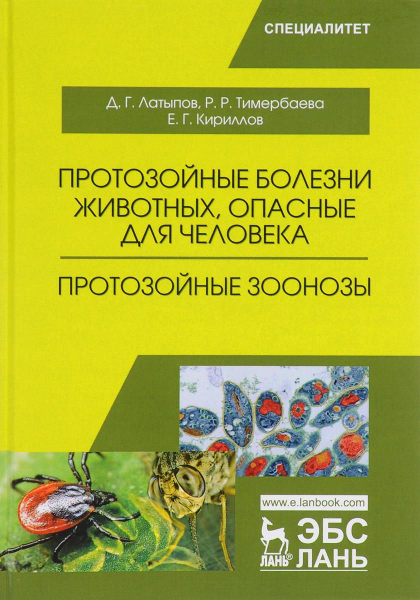 Протозойные болезни животных, опасные для человека (протозойные зоонозы). Учебное пособие