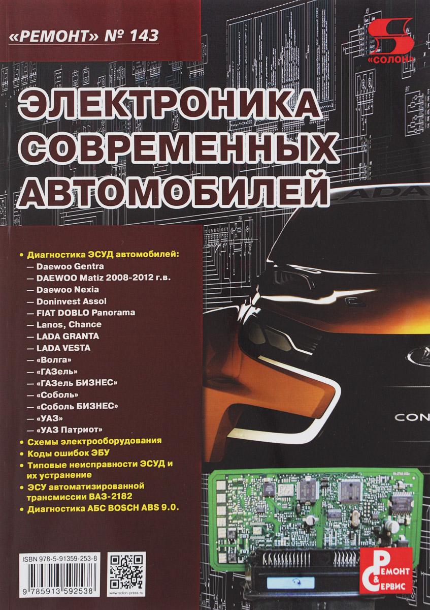 Электроника современных автомобилей. Выпуск 143 газ 3302 2705 газель бизнес page 1