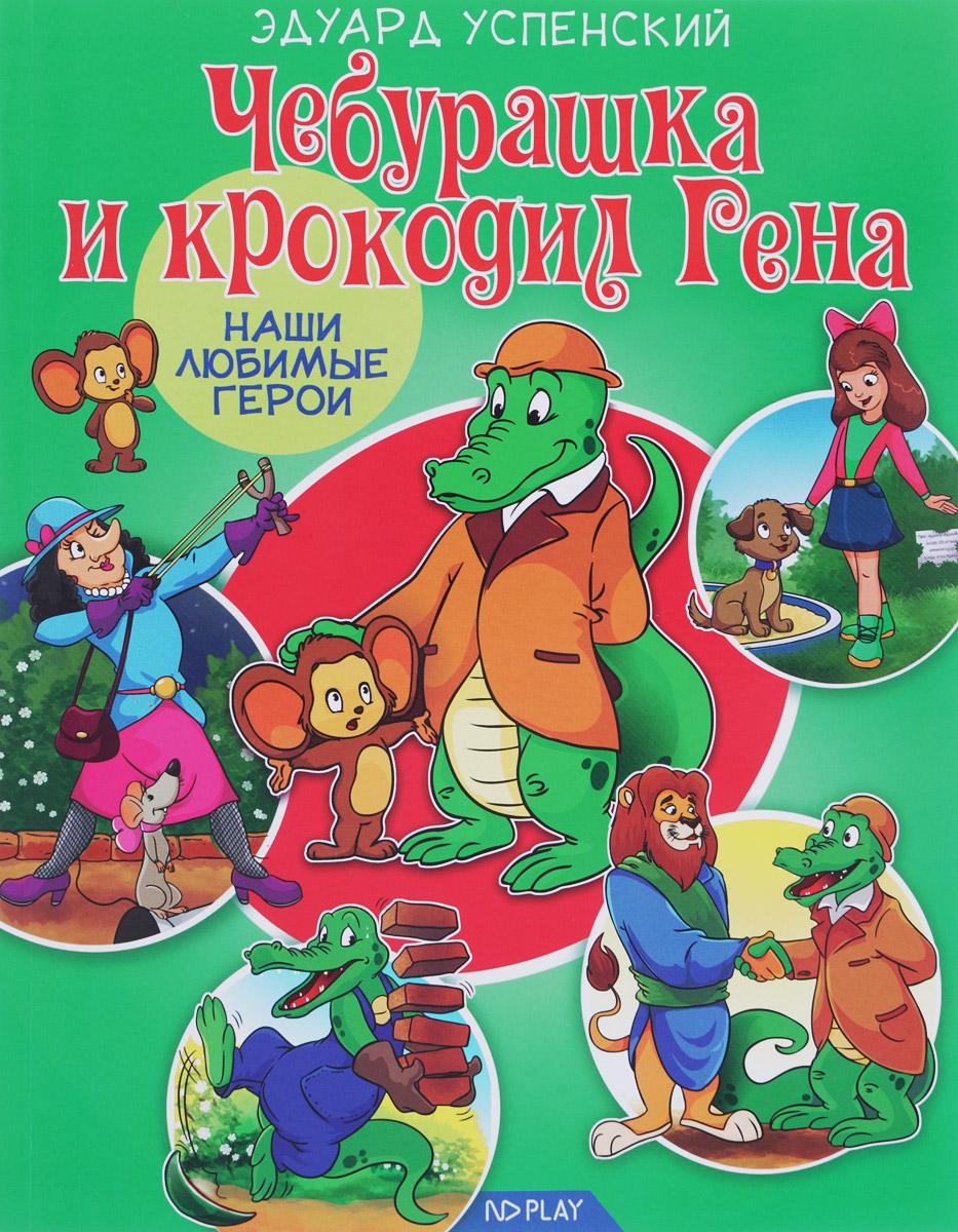 Эдуард Успенский Чебурашка и крокодил Гена чебурашка и крокодил гена сборник мультфильмов dvd полная реставрация звука и изображения