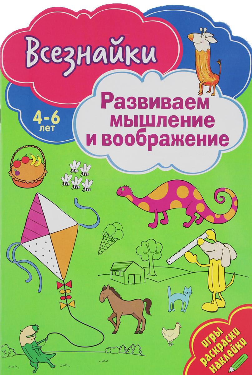 Развиваем мышление и воображение. Игры, раскраски, наклейки. 4-6 лет