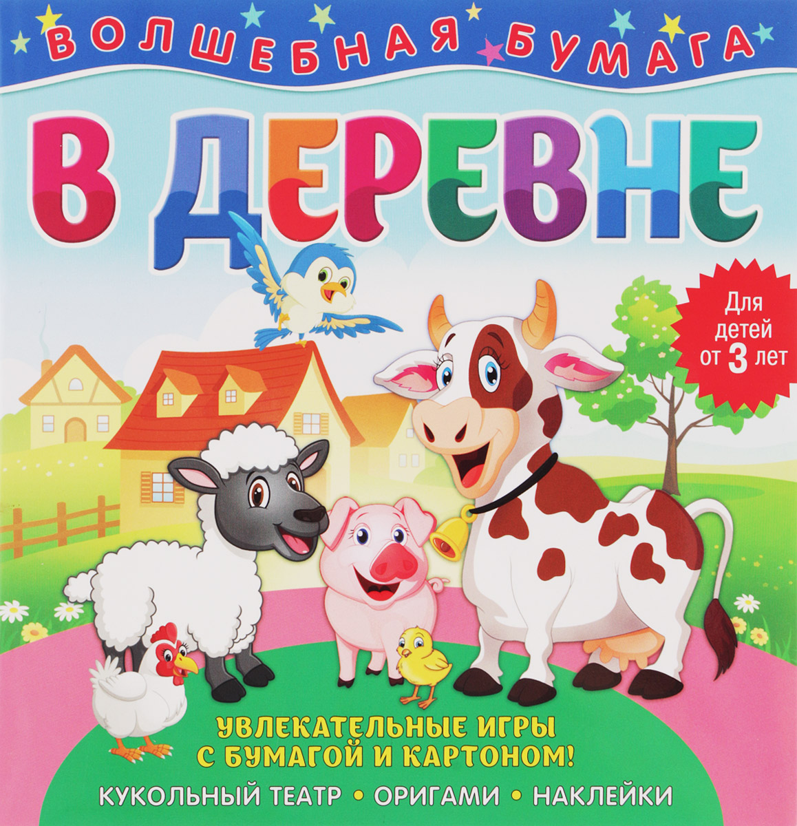 В деревне карлесси м фигурки людей и животных