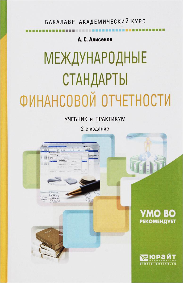 А. С. Алисенов Международные стандарты финансовой отчетности. Учебник