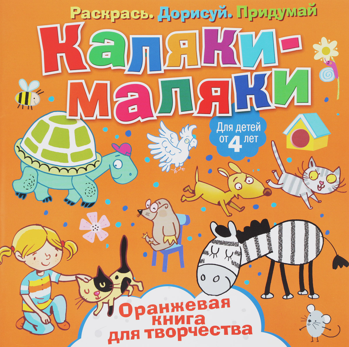 Каляки-маляки. Оранжевая книга для творчества