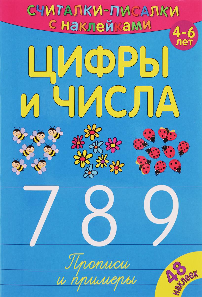Цифры и числа. 7, 8, 9. Прописи и примеры (+ наклейки)