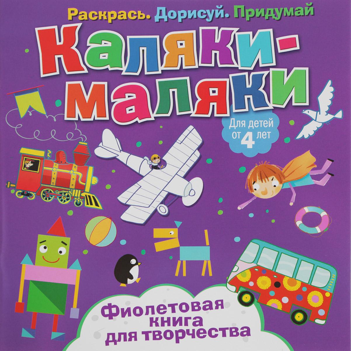 Каляки-маляки. Фиолетовая книга для творчества