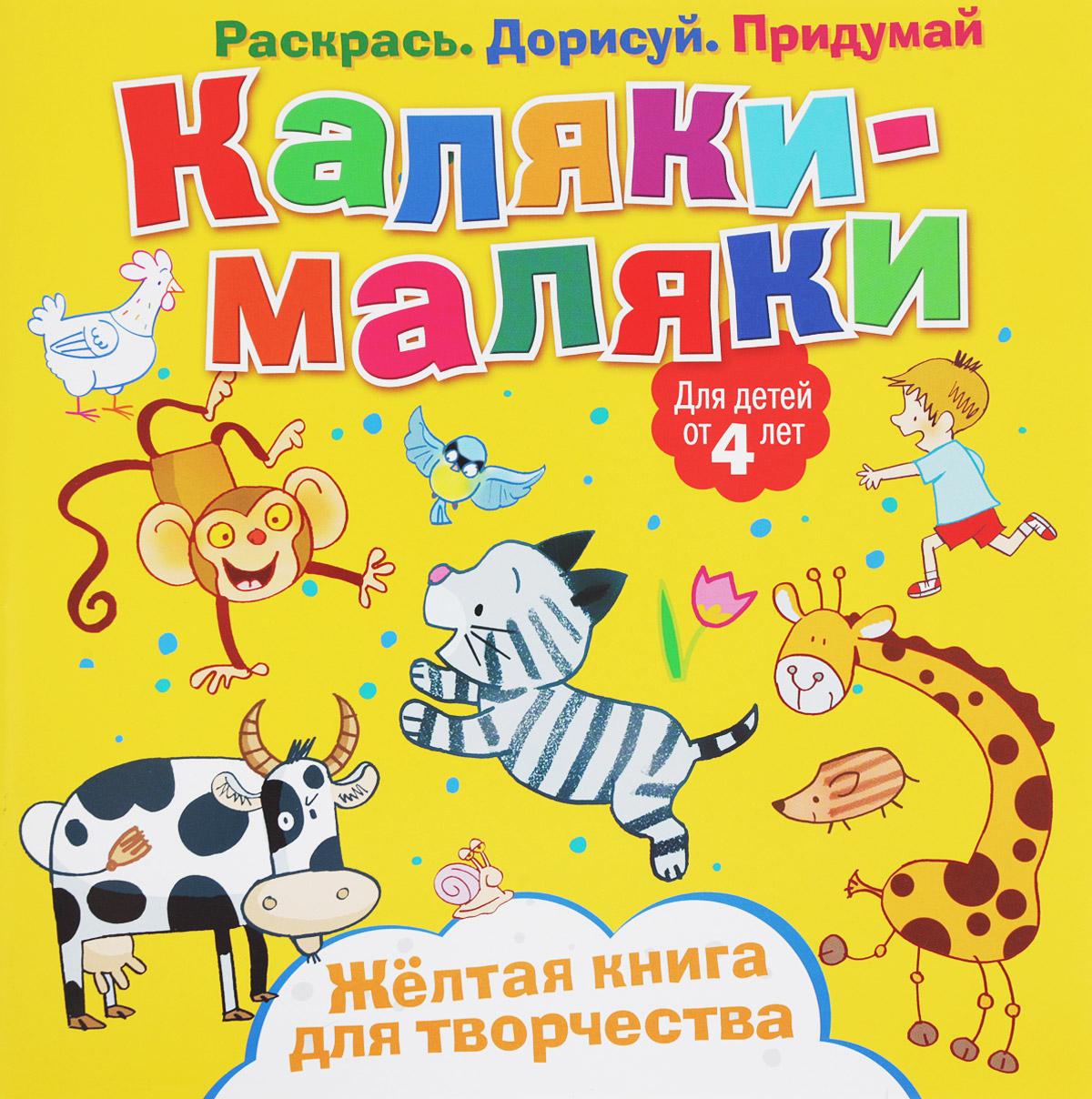 Каляки-маляки. Желтая книга для творчества