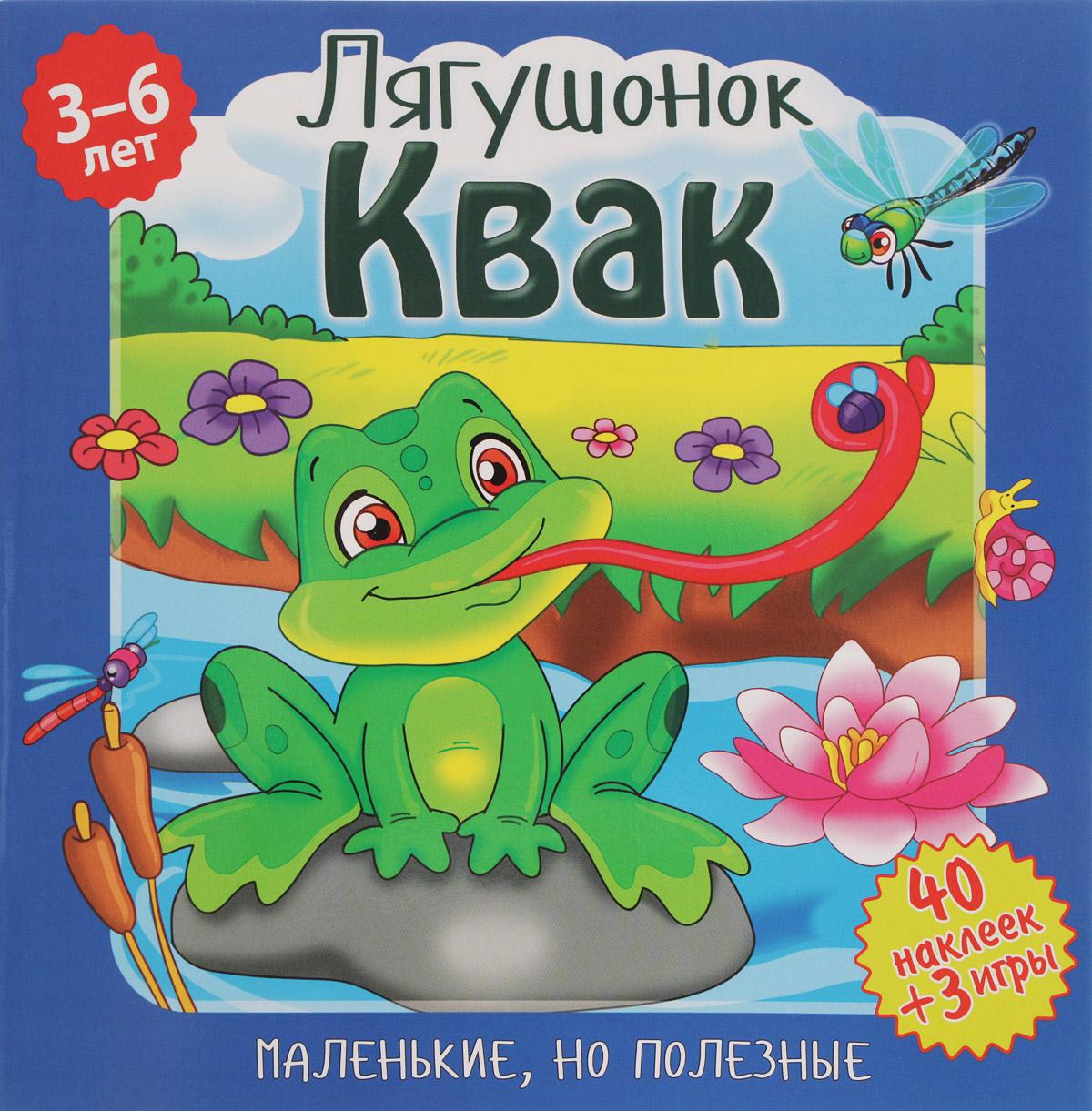 Лягушонок Квак (+ наклейки)