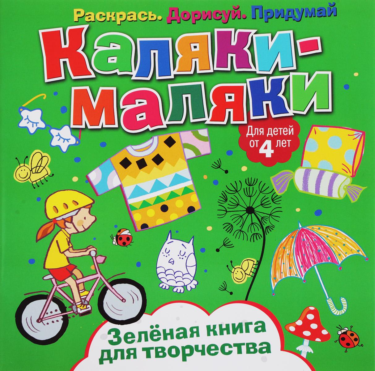 Каляки-маляки. Зеленая книга для творчества