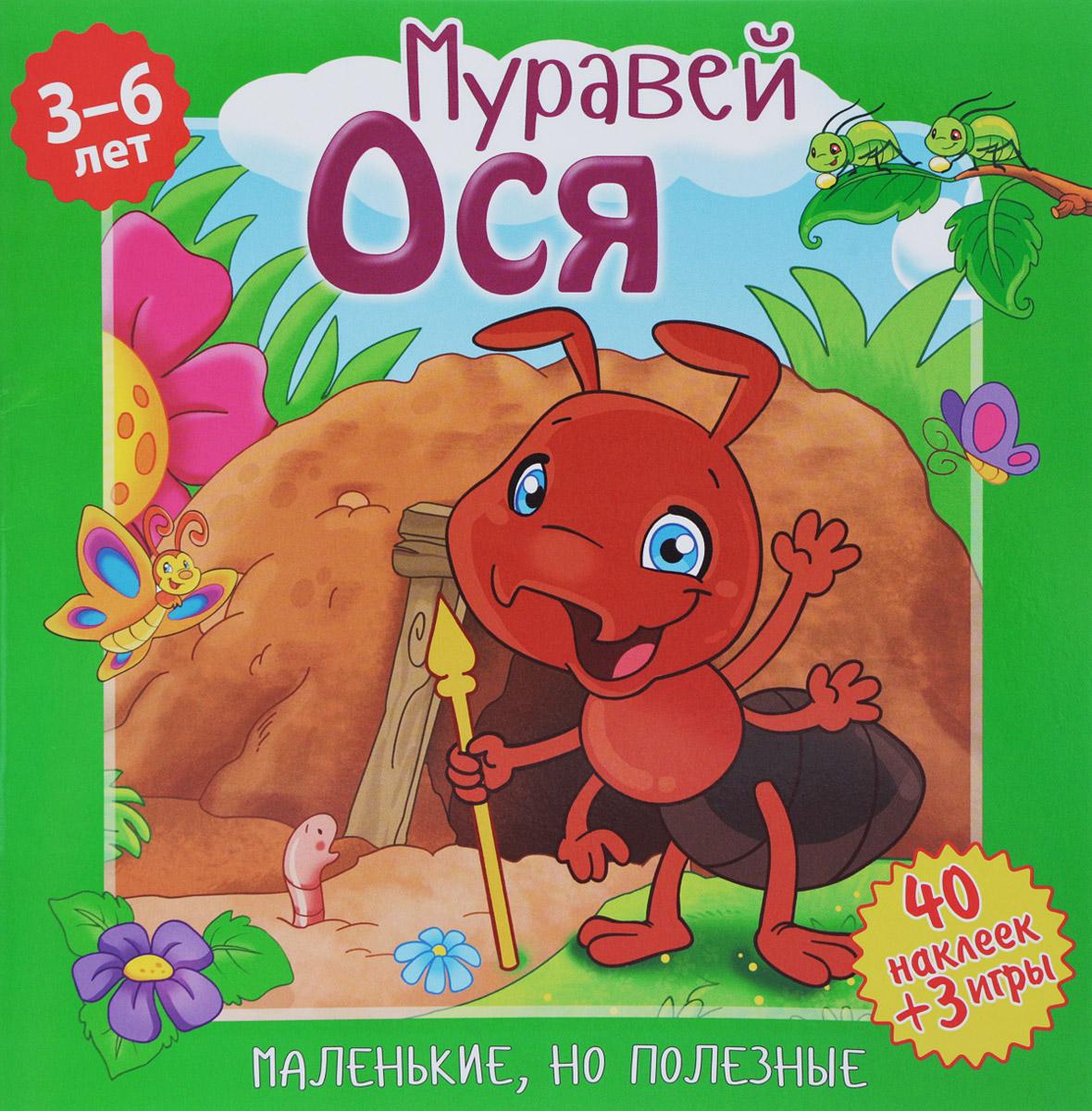 Муравей Ося (+ наклейки)