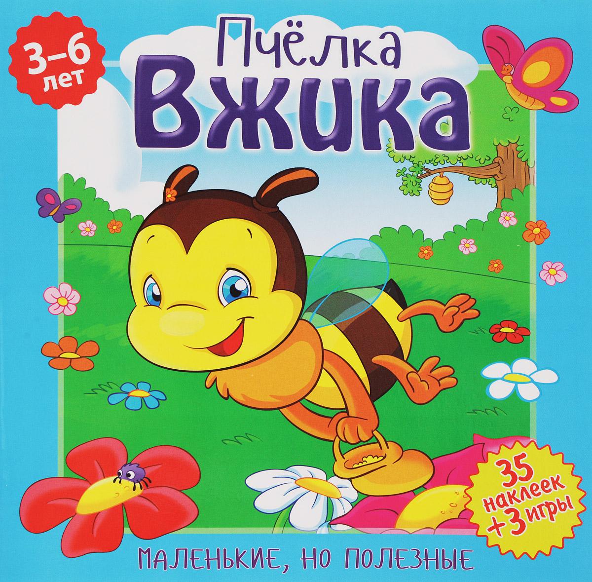 Пчелка Вжика (+ наклейки)