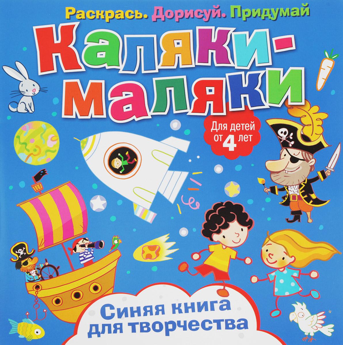 Каляки-маляки. Синяя книга для творчества nd play розовая книга для творчества каляки маляки