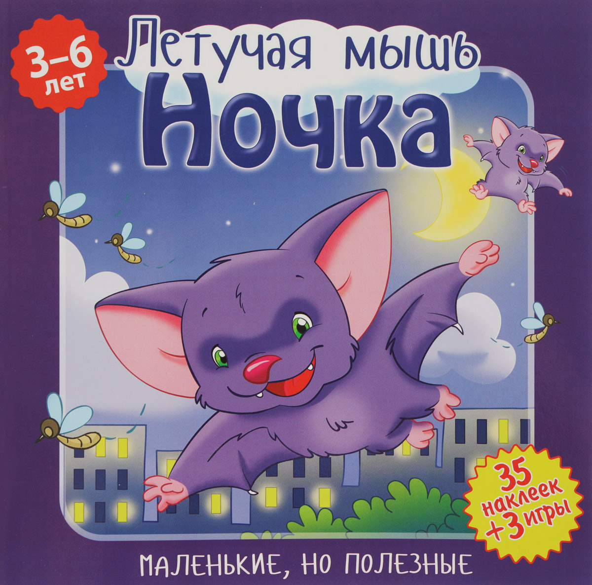 Летучая мышь Ночка (+ наклейки)