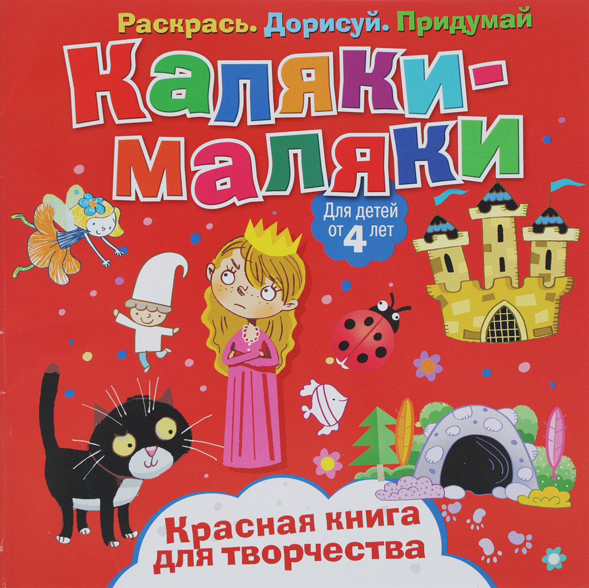 Каляки-маляки. Красная книга для творчества