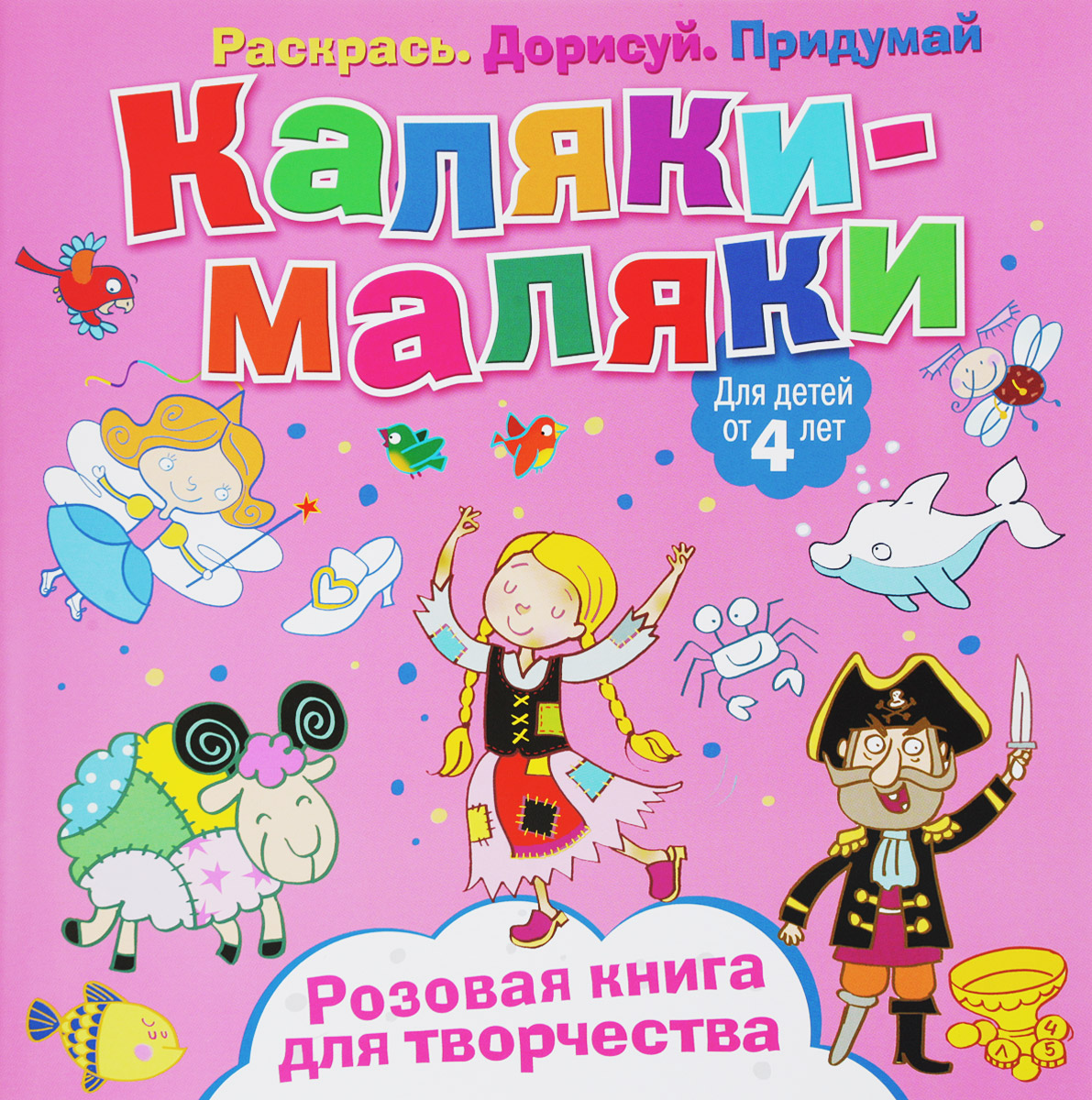 Каляки-маляки. Розовая книга для творчества