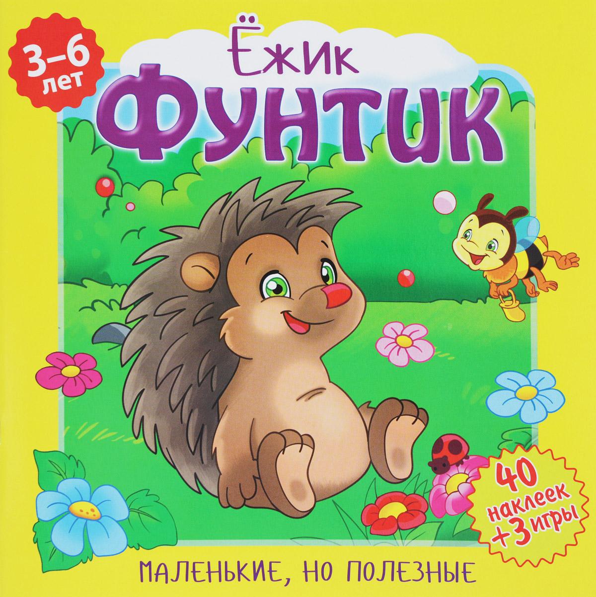Ежик Фунтик (+ наклейки)