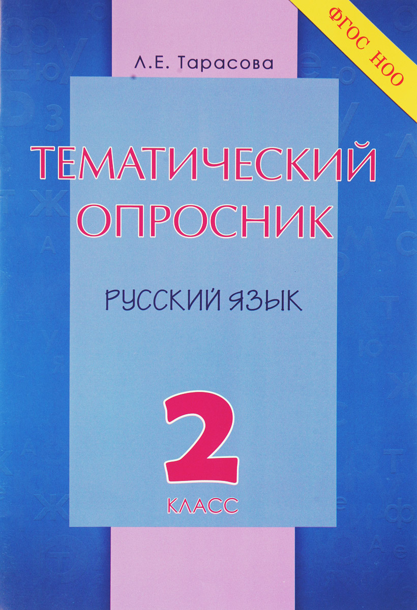 Русский язык. 2 класс. Тематический опросник