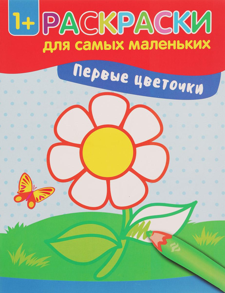Первые цветочки. Раскраска