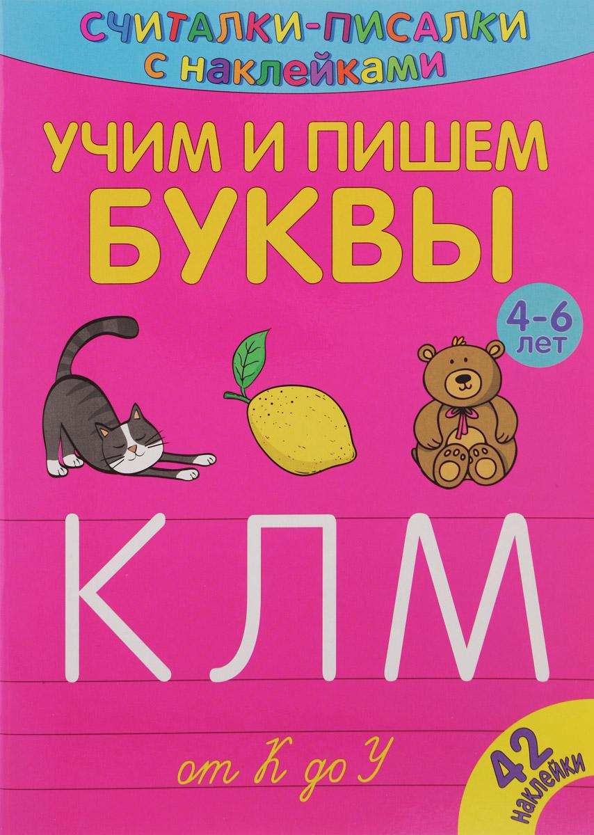 Учим и пишем буквы. От К до У (+ наклейки) ISBN: 978-5-00107-152-5 добавка 5 букв