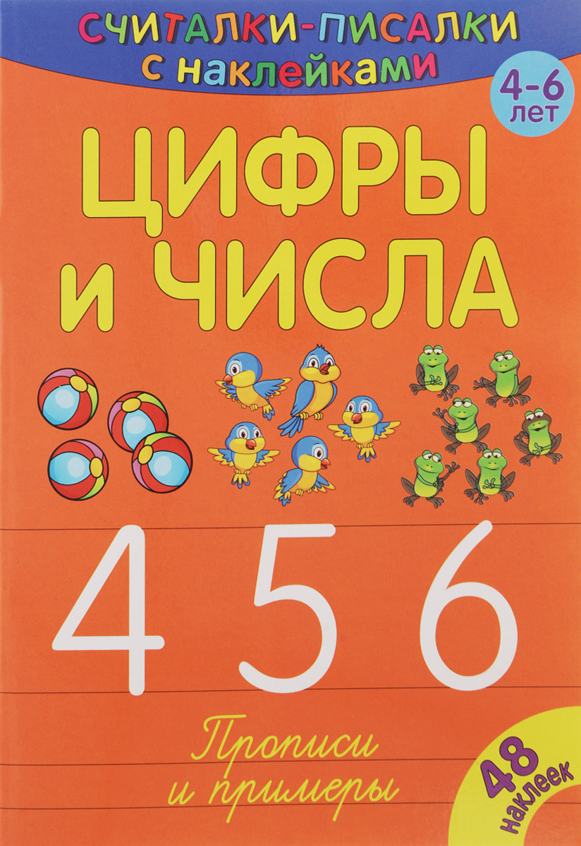 Цифры и числа. 4, 5, 6. Прописи и примеры (+ наклейки)