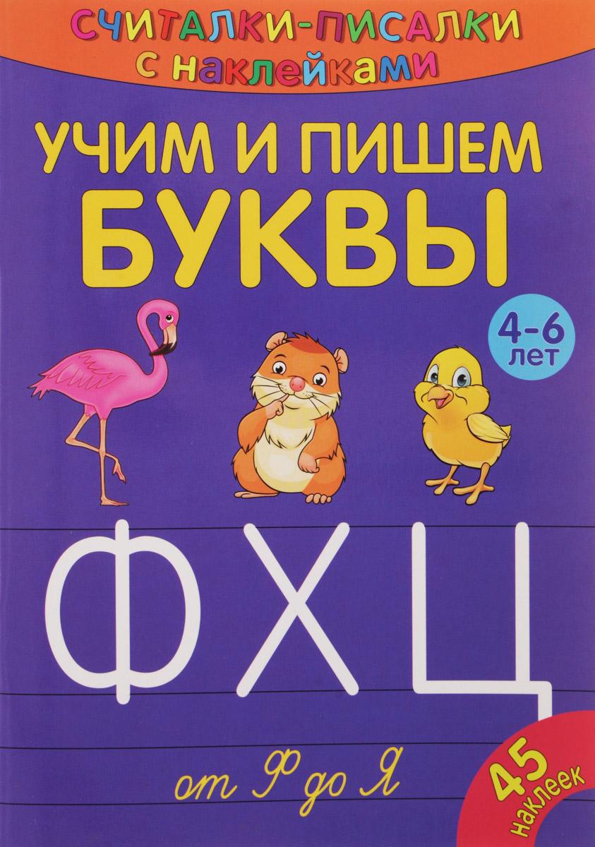Учим и пишем буквы. От Ф до Я (+ наклейки) ISBN: 978-5-00107-154-9 добавка 5 букв