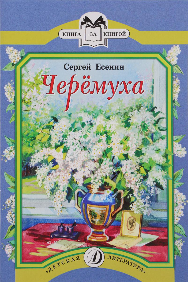 Сергей Есенин Черемуха