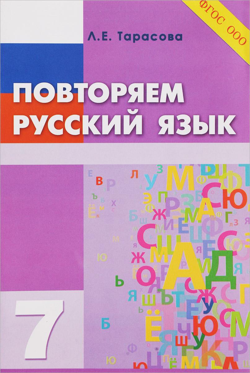 Л. Е. Тарасова Повторяем русский язык. 7 класс