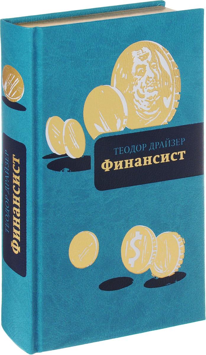 Теодор Драйзер Финансист (подарочное издание)